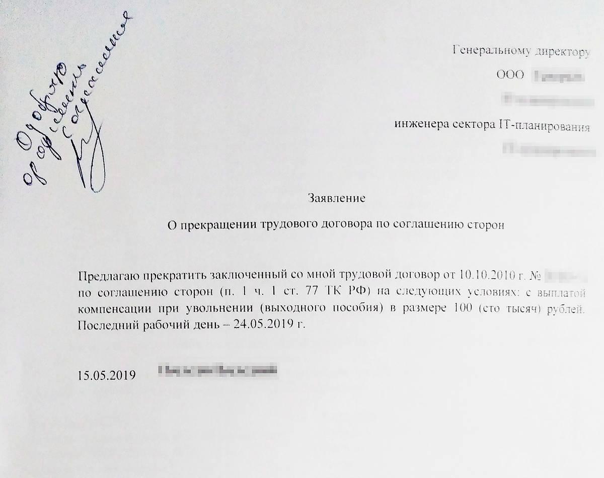 Образец заявления о прекращении трудового договора по соглашению сторон по инициативе работника