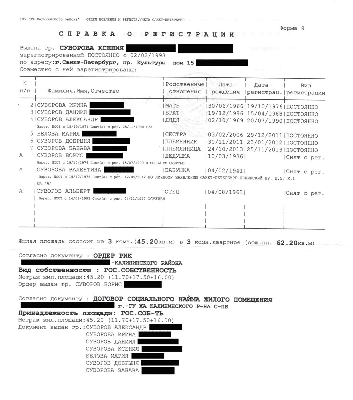 Форма № 9: справка о регистрации. В ней можно узнать метраж и количество прописанных человек. Кроме того, этот документ необходим, чтобы попасть в очередь на квартиру. Справку получают в отделении вселения и регистрационного учета граждан (бывший паспортный стол). Дляполучения достаточно паспорта