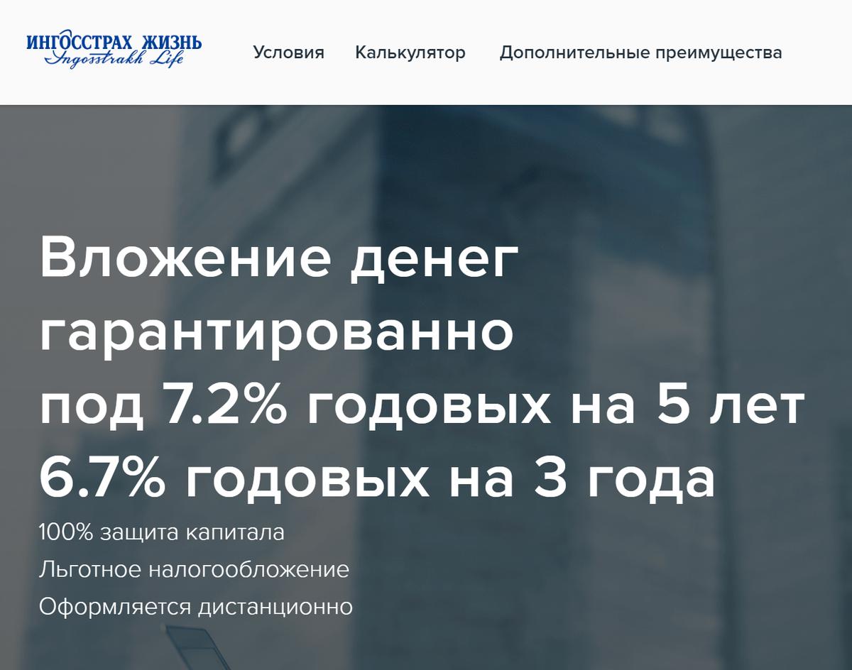Вложить деньги предлагают под7,2% в год на 5лет или под6,7% на 3года