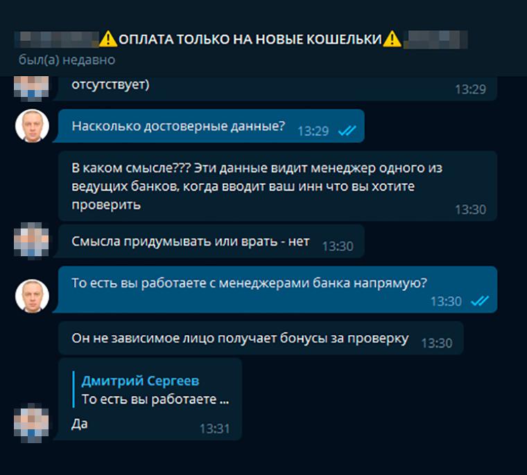 Владелец телеграм-канала гарантирует достоверность информации, которую получает от сотрудников банков. То, что это незаконно, продавца не смущает