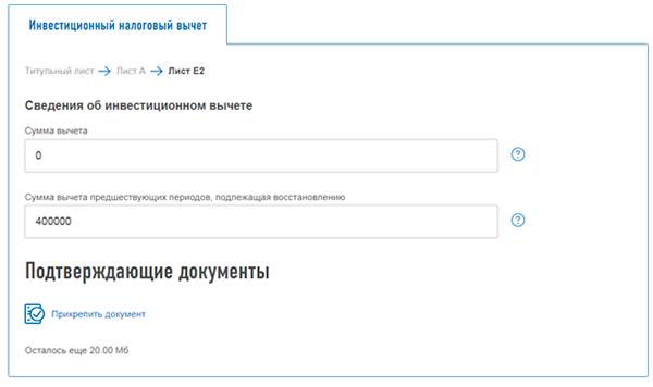 Сумма вычета к возврату в бюджет в онлайн-декларации