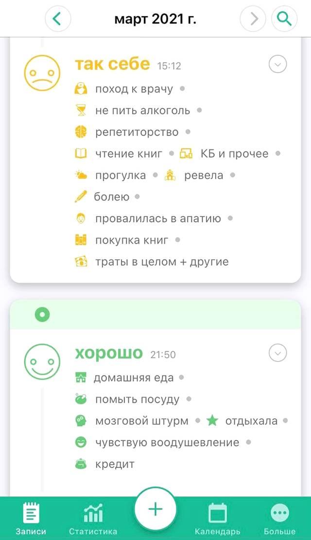 Так выглядит приложение Daylio