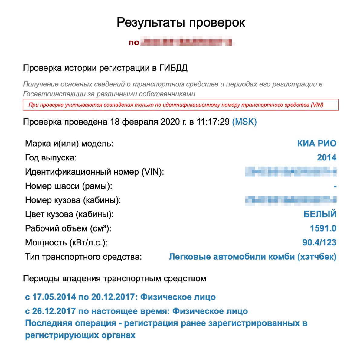 Результаты проверки с сайта ГИБДД — внизу указаны даты, когда автомобиль ставили и снимали с учета