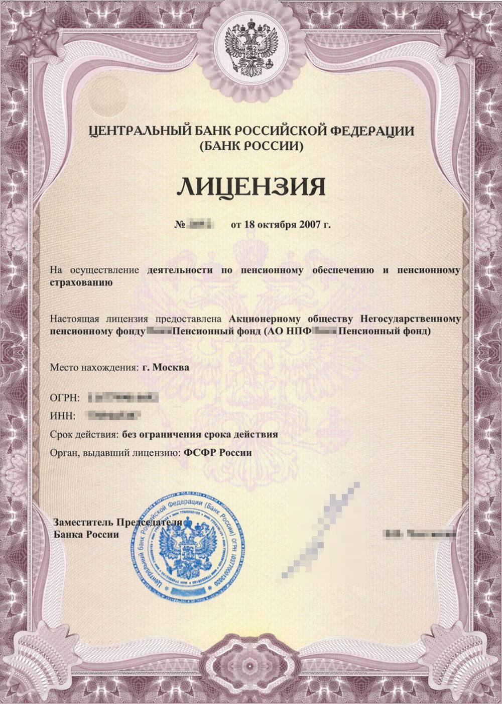Центробанк выдает лицензию на ОПС, а АСВ — свидетельство об участии всистеме гарантирования пенсионных накоплений. Безэтого фонд невправе работать снакопительной пенсией