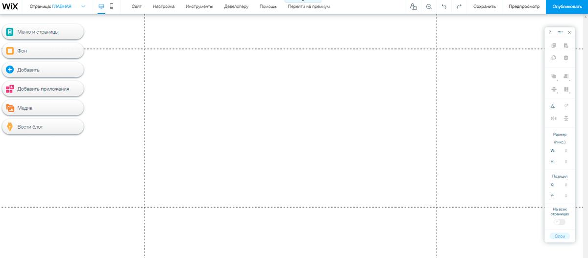 Если выбрать пустой шаблон, откроется чистый белый лист. Фон, меню, страницы икнопки придется добавлять самостоятельно