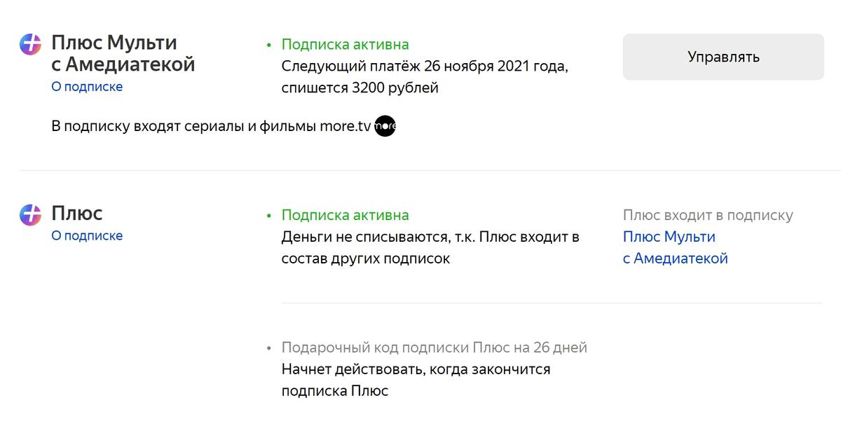 """Я подписалась на «Плюс-мульти с """"Амедиатекой""""», когда подписка «Яндекс-плюс» еще не истекла. Оказалось, оставшиеся месяцы не сгорели — подписка включится снова, когда закончится «Плюс-мульти с """"Амедиатекой""""»"""
