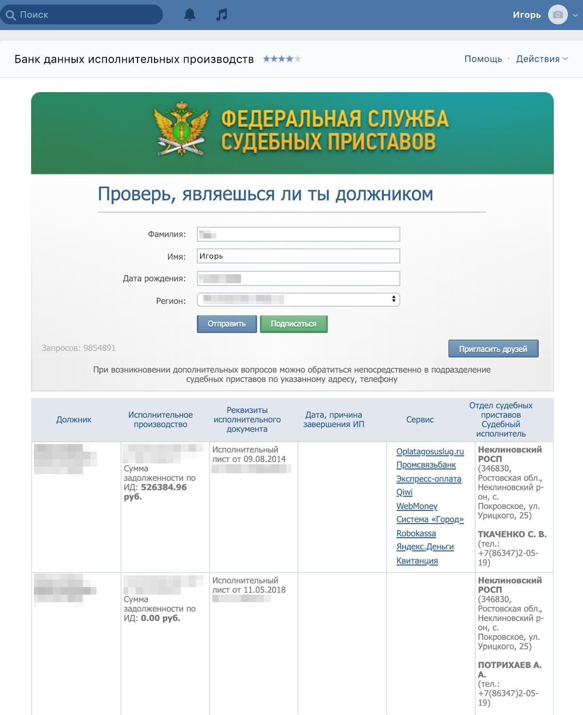 Приложение «Банк данных исполнительных производств» позволяет проверить наличие задолженности, не отрываясь от социальных сетей