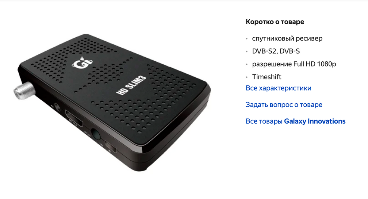 Гаджет с модулем DVB-S2 в магазинах называют спутниковым ресивером. А приставку с модулем DVB-T2 для просмотра стандартных каналов — тв-тюнер