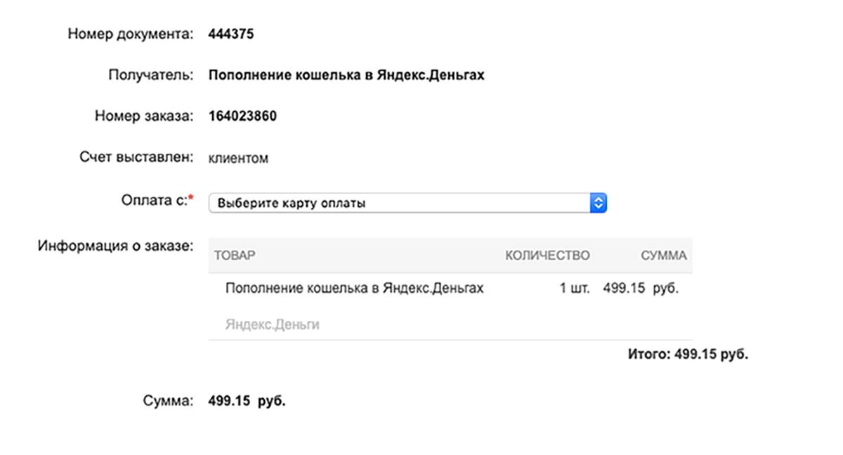 «Сбербанк-онлайн» пишет, что деньги уйдут на кошелек «Яндекс-денег». Никакого упоминания компании «Долбери»