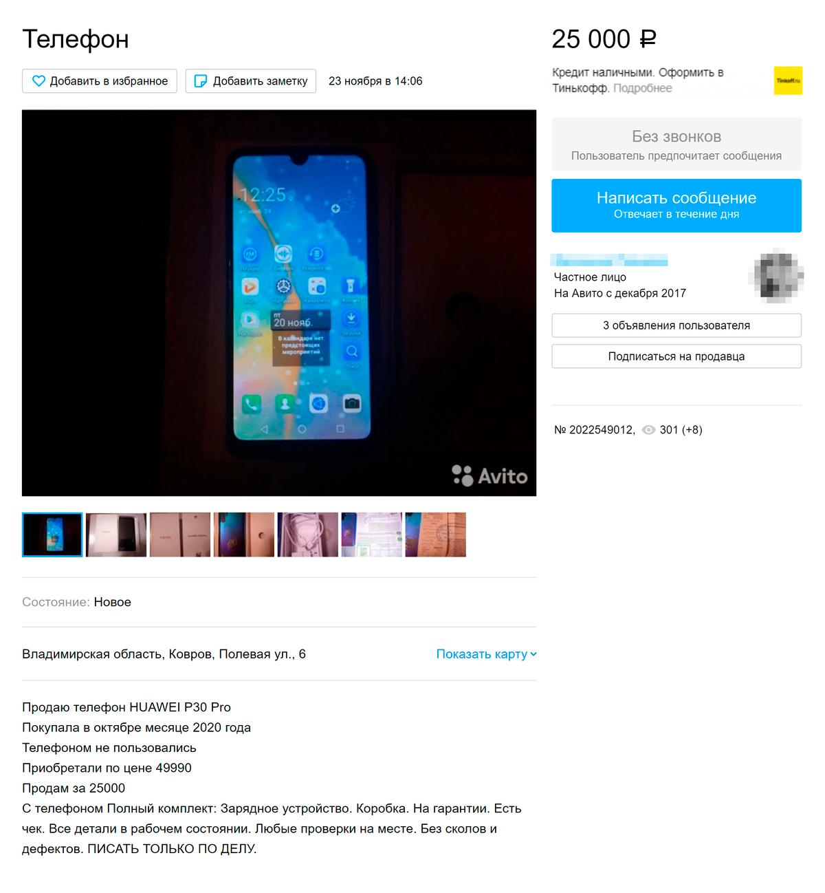 Еще одно объявление — и снова копия. К этому объявлению приложили похожий чек из «Мегафона», он тоже поддельный. Источник: avito.ru