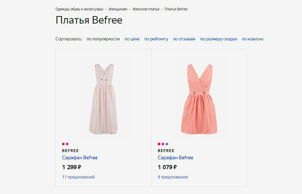 «Бифри» на «Яндекс-маркете» продает только два сарафана
