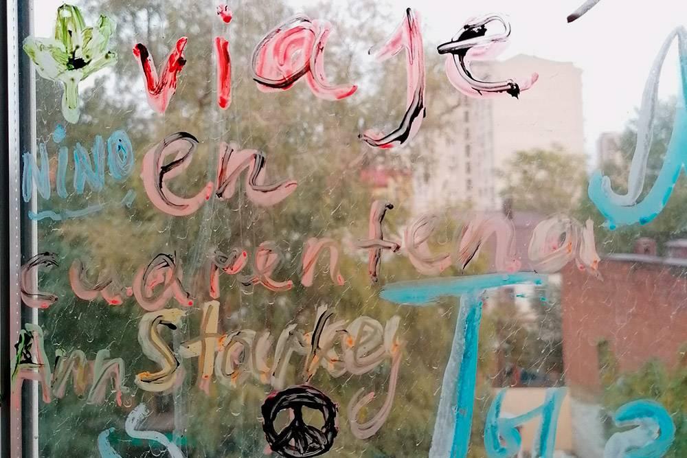 Это послание от гостя из Перу, в переводе с испанского — «коронавирусные туристы». Когда началась пандемия, границы закрылись и он не успел улететь домой. В итоге он три месяца колесил по России