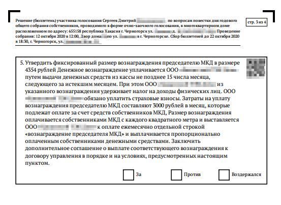 Так выглядел вопрос овознаграждении председателю совета МКД вбюллетене дляголосования. Оно должно быть прописано вплатежке отдельной строкой