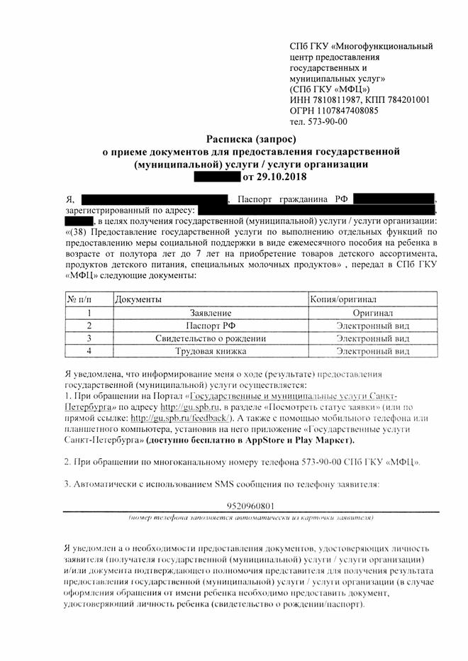 Расписка о приеме документов для оформления детских выплат