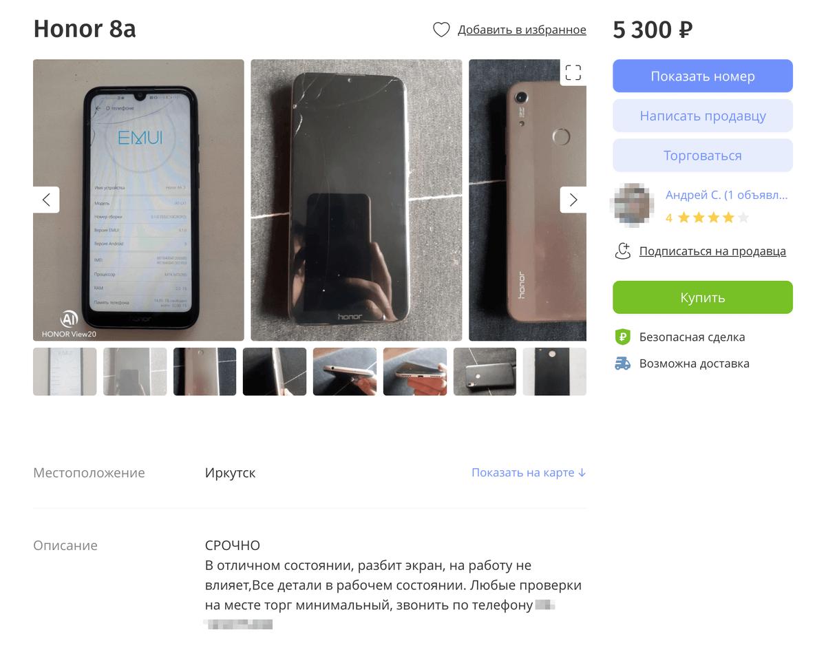 Автор этого объявления продает телефон с разбитым экраном. В магазинах новый стоит 9000—10 000<span class=ruble>Р</span>. Думаю, за 5300<span class=ruble>Р</span> этот телефон кто-то купит и просто заменит экран