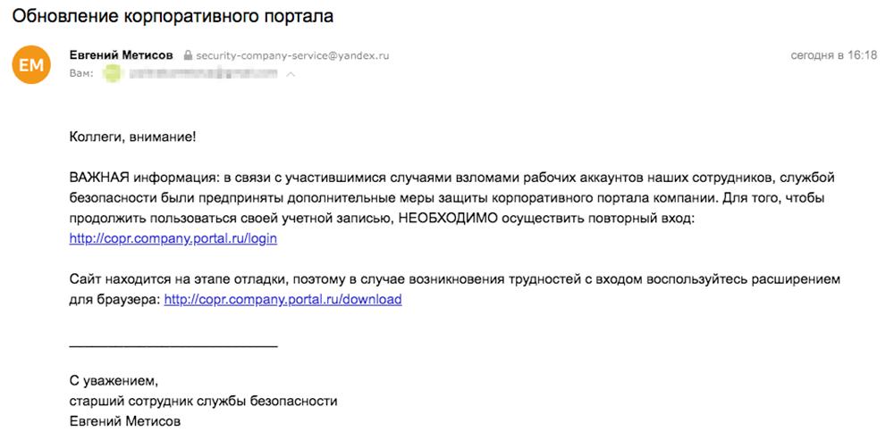 Выглядит достоверно, если бы не почта на Яндексе: у настоящих безопасников почта обычно на корпоративном домене