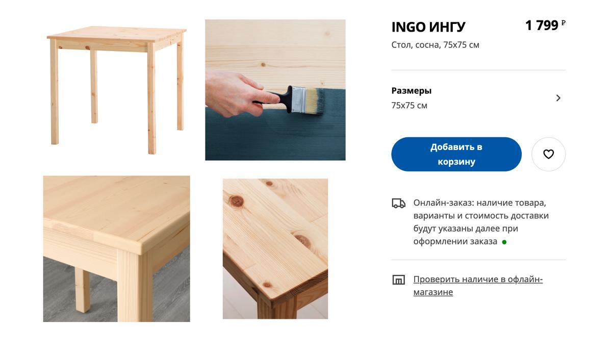 Вот такой столик мы выбрали. Источник: «Икея»