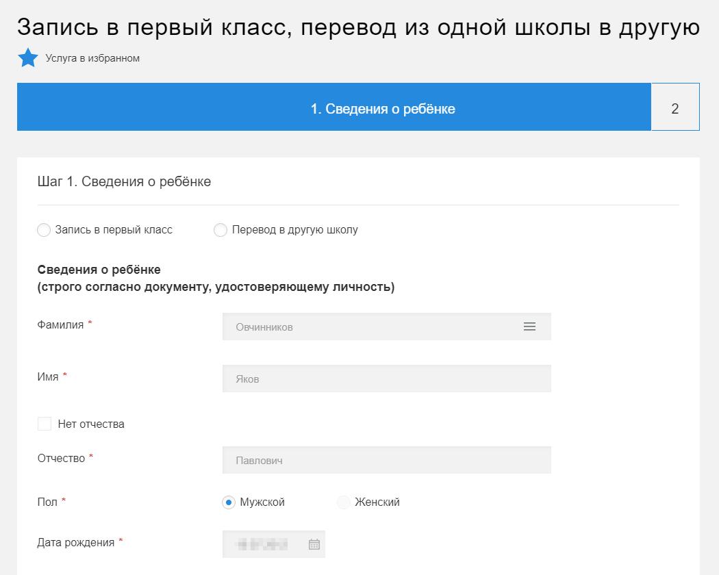 В Москве записать ребенка в школу можно только через «Мос-ру»