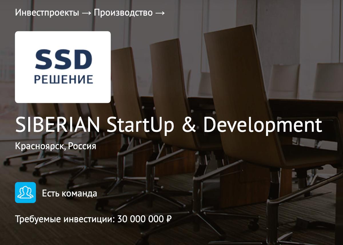 По данным бизнес-портала Be Boss, объем требуемых инвестиций дляфонда составляет 30 млн рублей