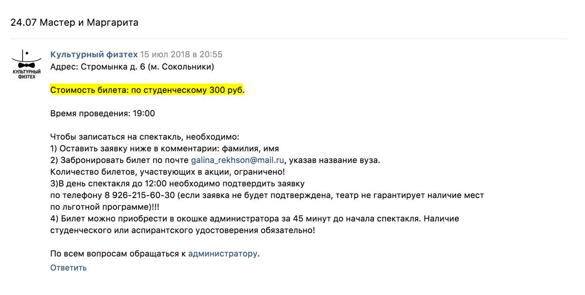 Объявления о скидках на билеты студенты публикуют во Вконтакте в группе «Культурный физтех». Обычный билет в партер стоит 2000<span class=ruble>Р</span>, студентам он достается за 300<span class=ruble>Р</span>