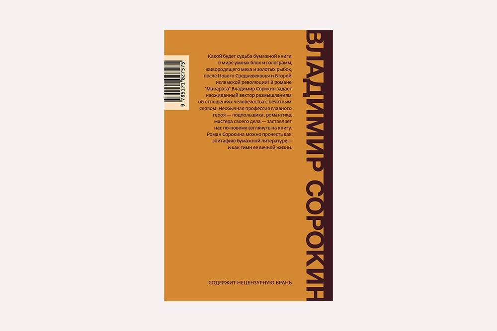 Читателей Сорокина предупреждают, что в книге есть мат. Источник: book24.ru