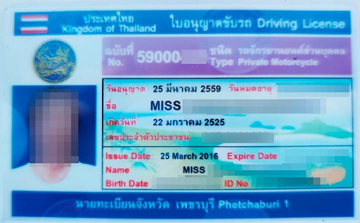 Так выглядят мои тайские права
