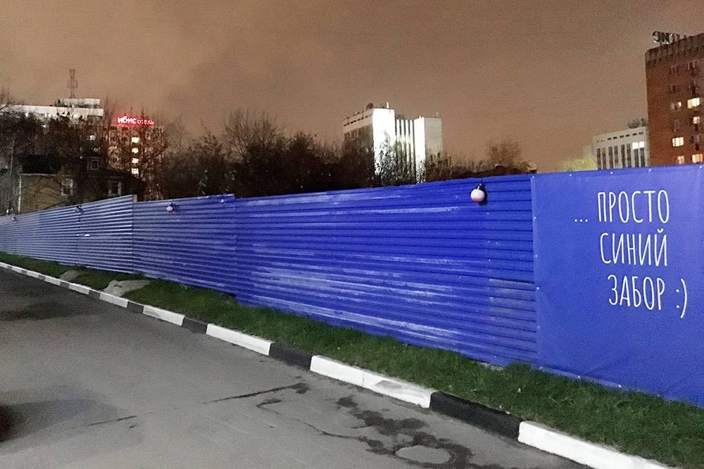 Вот такими синими заборами был уставлен весь город