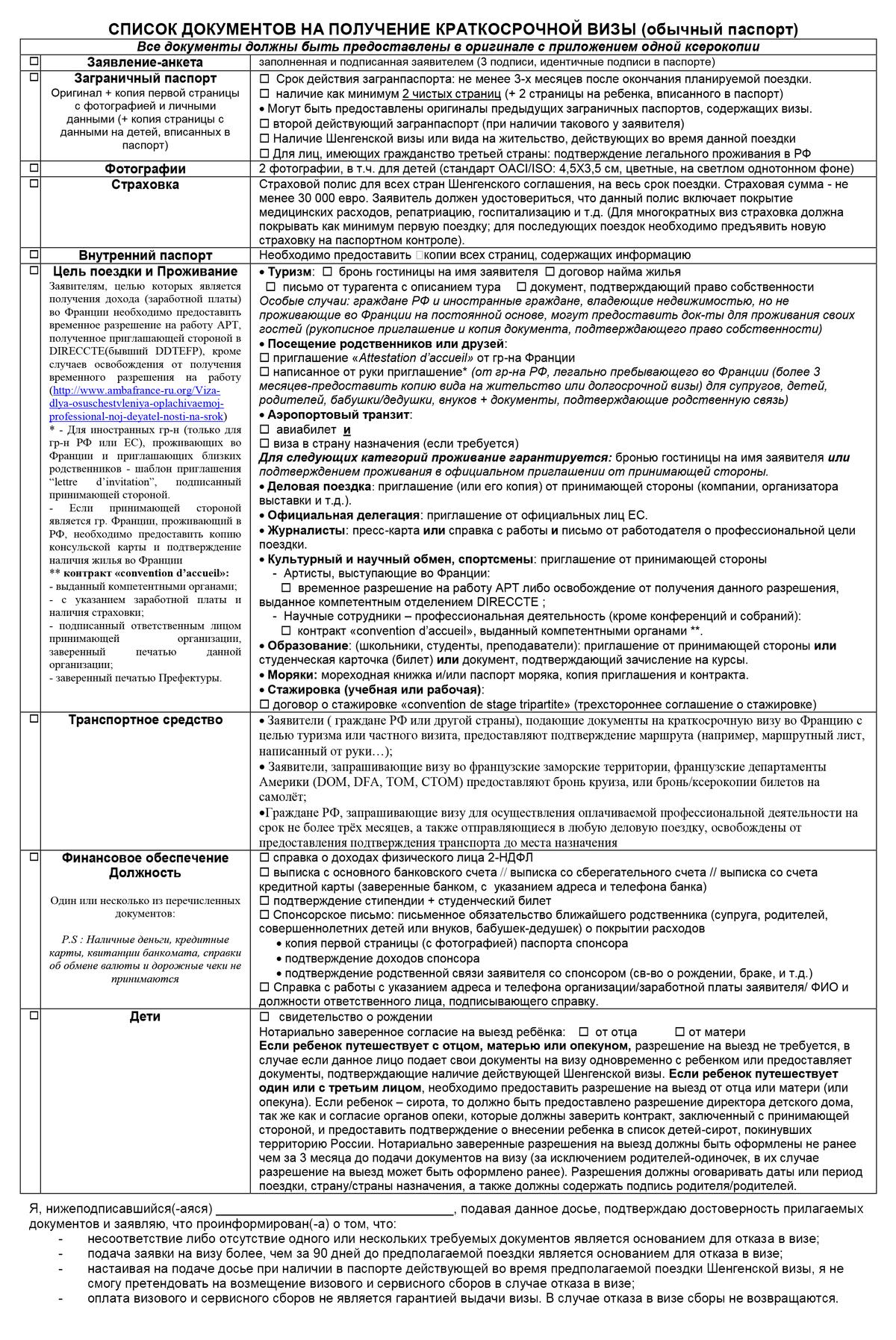 Чтобы уточнить, какие документы нужны длявизы DFA, я написал в визовый центр Франции в Санкт-Петербурге по адресу infospb.frru@vfshelpline.com — мне выслали этот список