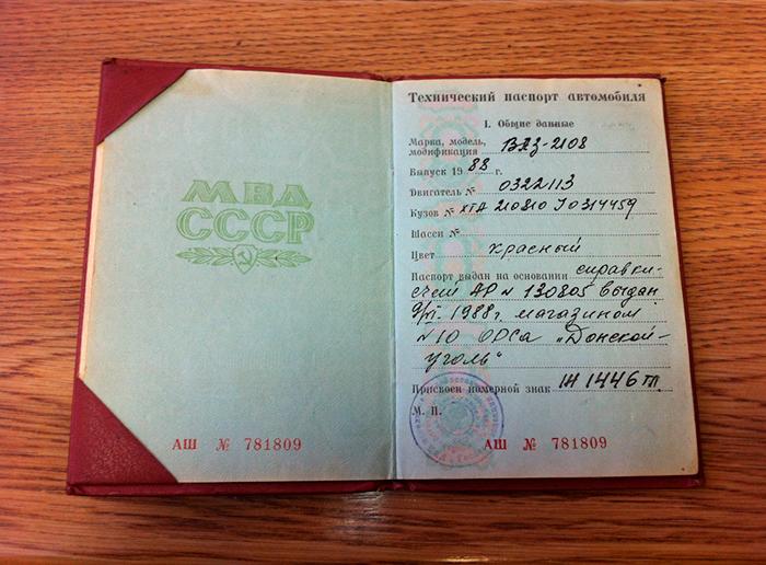Вот так раньше выглядел технический паспорт автомобиля. СТС — ламинированной пластиковой карточки — тогда не было. Источник фото