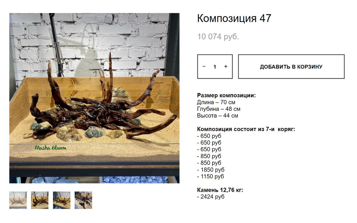 Выстроенная композиция изкамней икоряг называется «хардскейп», она меняется взависимости отвидов рыб ирастений, которыми вы заселяете аквариум. Источник: mashabloom.ru