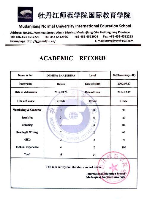 В конце стажировки каждый получил лист срезультатами экзаменов идиплом. Это лист срезультатами экзаменов. Я получила 90баллов из 100 по грамматике, 80 — заговорение, 88 — зааудирование, 97 — зачтение иписьмо
