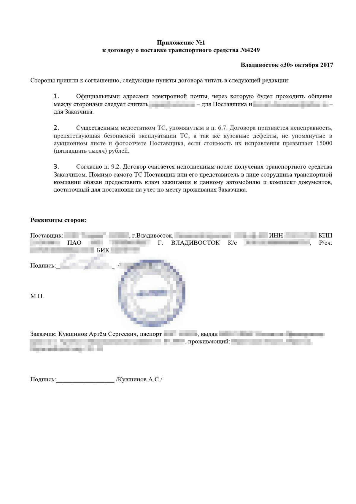 Приложение к договору с посредником