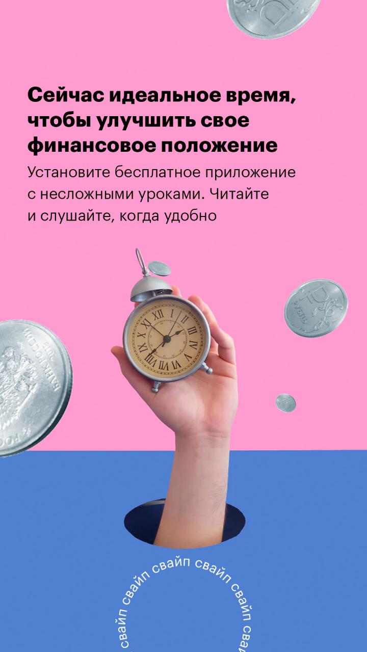 Баннер для приложения «Учебник» с обучающим курсом по инвестициям
