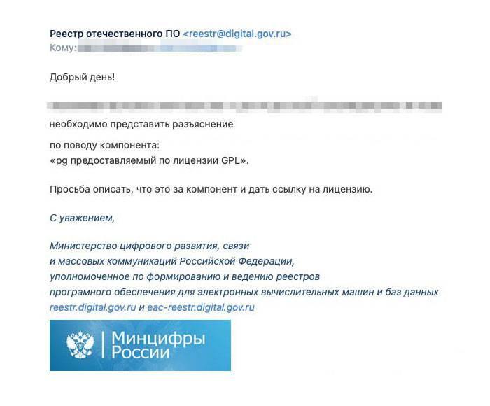 Пример запроса, который могут сделать эксперты: тут запрашивают информацию о компоненте ПО и лицензии на него
