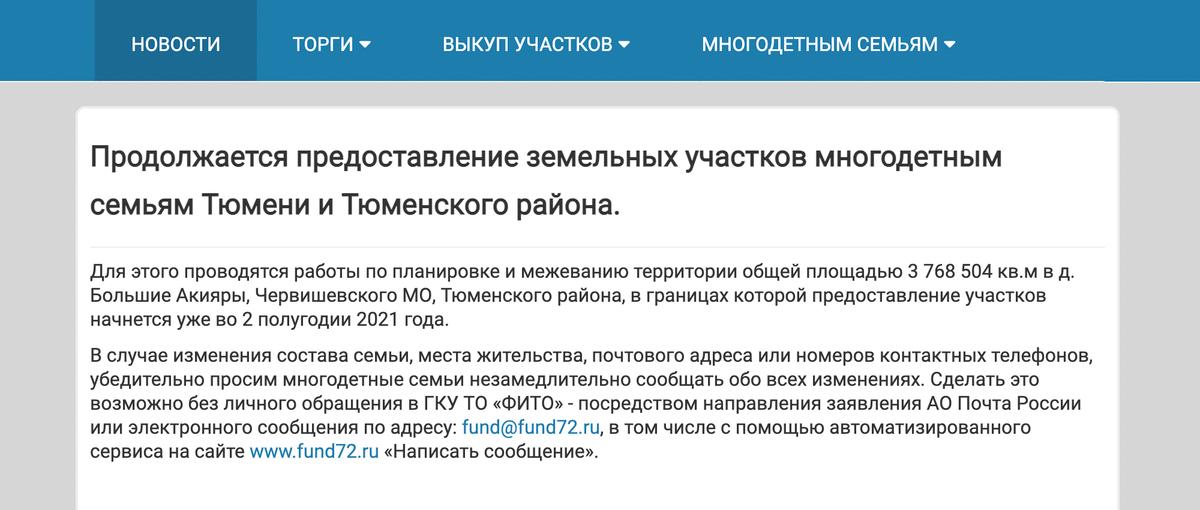 Ближайшие несколько лет очередь будет продвигаться быстро, таккак в 2021году размежевывают 376,9га земли. Земельные участки получит огромное количество семей. Фонд заботливо просит сообщать о смене адресов и телефонов, чтобы многодетную семью вовремя уведомили, что подошла их очередь. Источник: fund72.ru