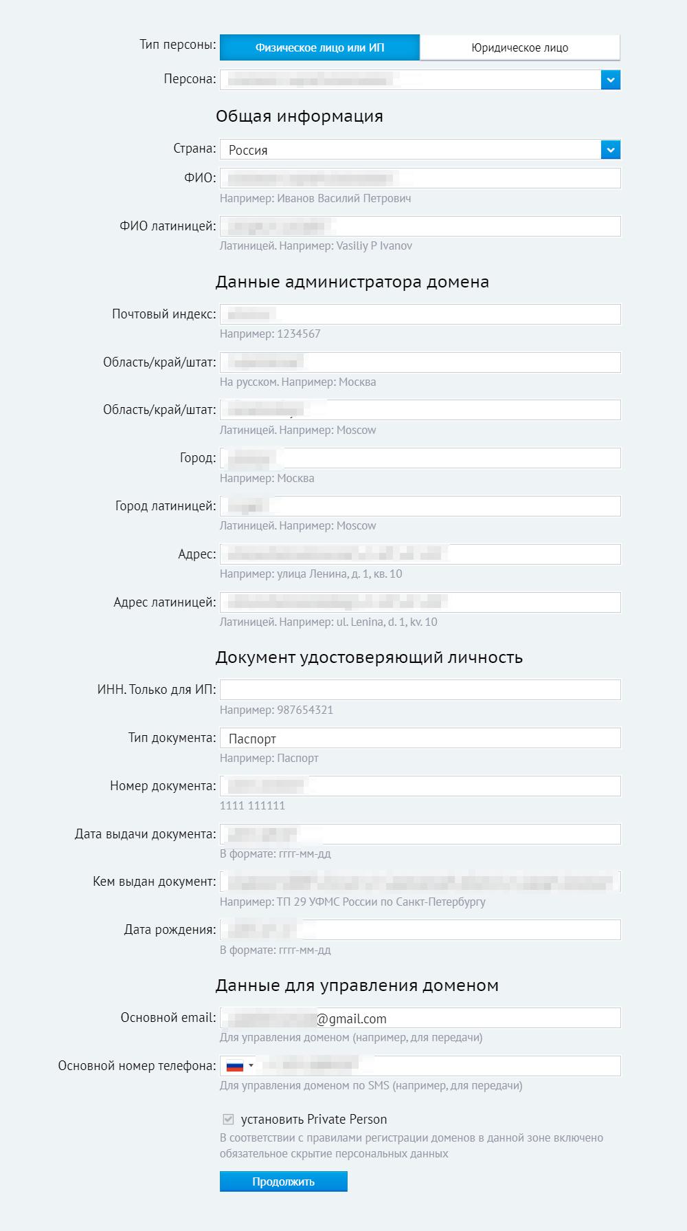 Чтобы зарегистрировать домен, нужно заполнить анкету. Некоторые данные придется вводить дважды: сначала на русском, а после латиницей