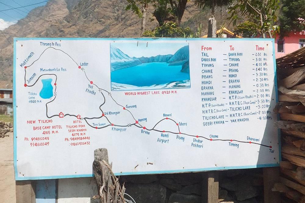 В крупных деревнях есть схемы маршрута с основными точками и примерным временем перехода