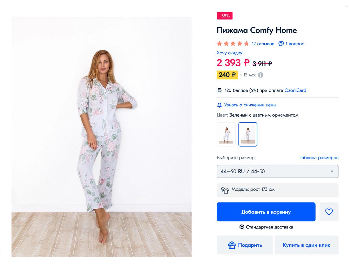 Похожие пижамы на «Озоне» стоят вдвое дороже. Источник: «Озон»