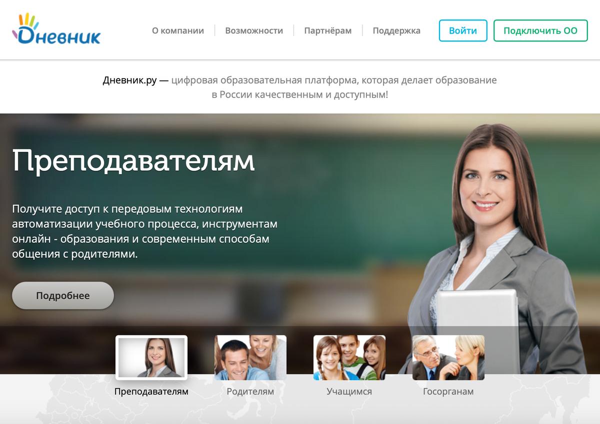Стартовая страница сайта «Дневник-ру»