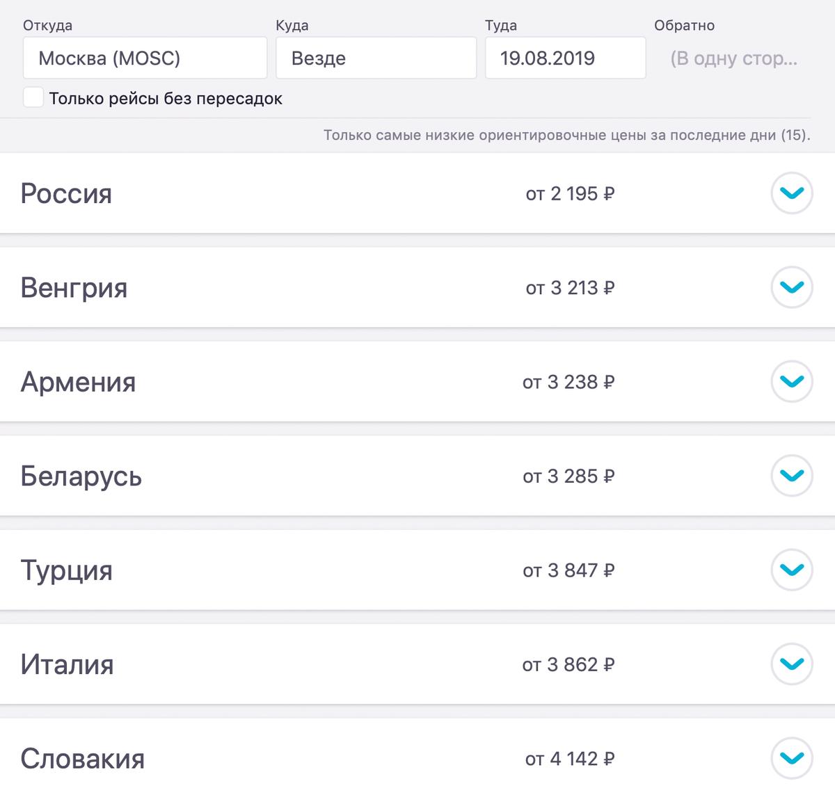 Поиск по всем направлениям из Москвы на 19 августа 2019года