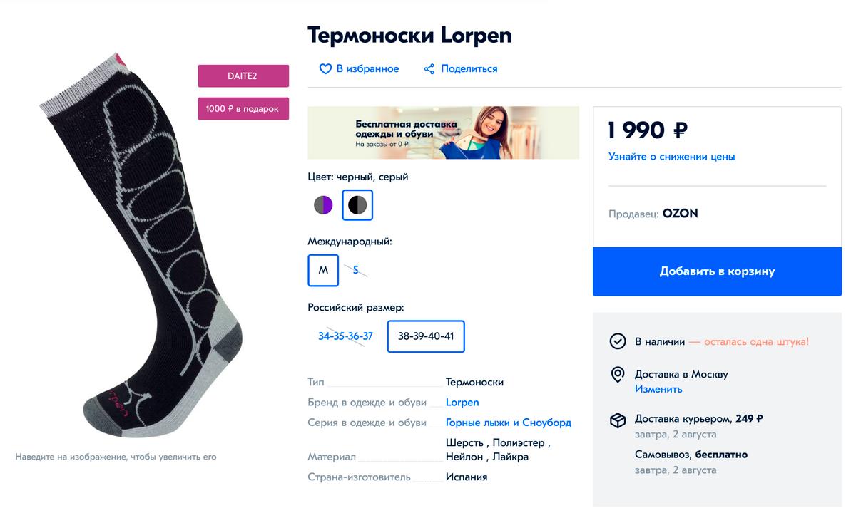 Горнолыжные носки Lorpen за 1990 рублей на «Озоне»