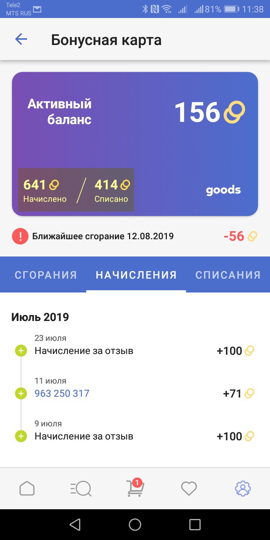 Всего за два месяца покупок в этом магазине я заработала бонусами 641<span class=ruble>Р</span>, из которых 414<span class=ruble>Р</span> уже потратила на бытовую химию