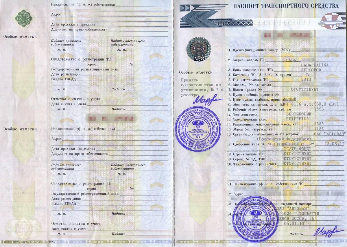 Продавец должен поставить свою подпись в ПТС: в строке «Подпись прежнего собственника»