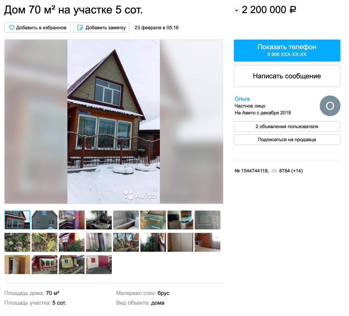 Двухэтажный дом с центральным отоплением недалеко от железнодорожного вокзала: 33 тысячи рублей за квадратный метр