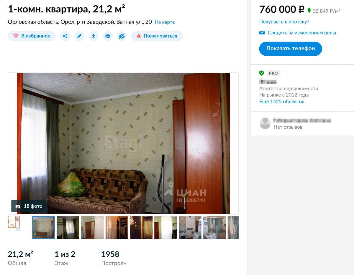 На окраине города — в районе Карачевского шоссе — много вариантов дешевого жилья в старых двухэтажках. Однокомнатную квартиру здесь можно купить за 760тысяч рублей
