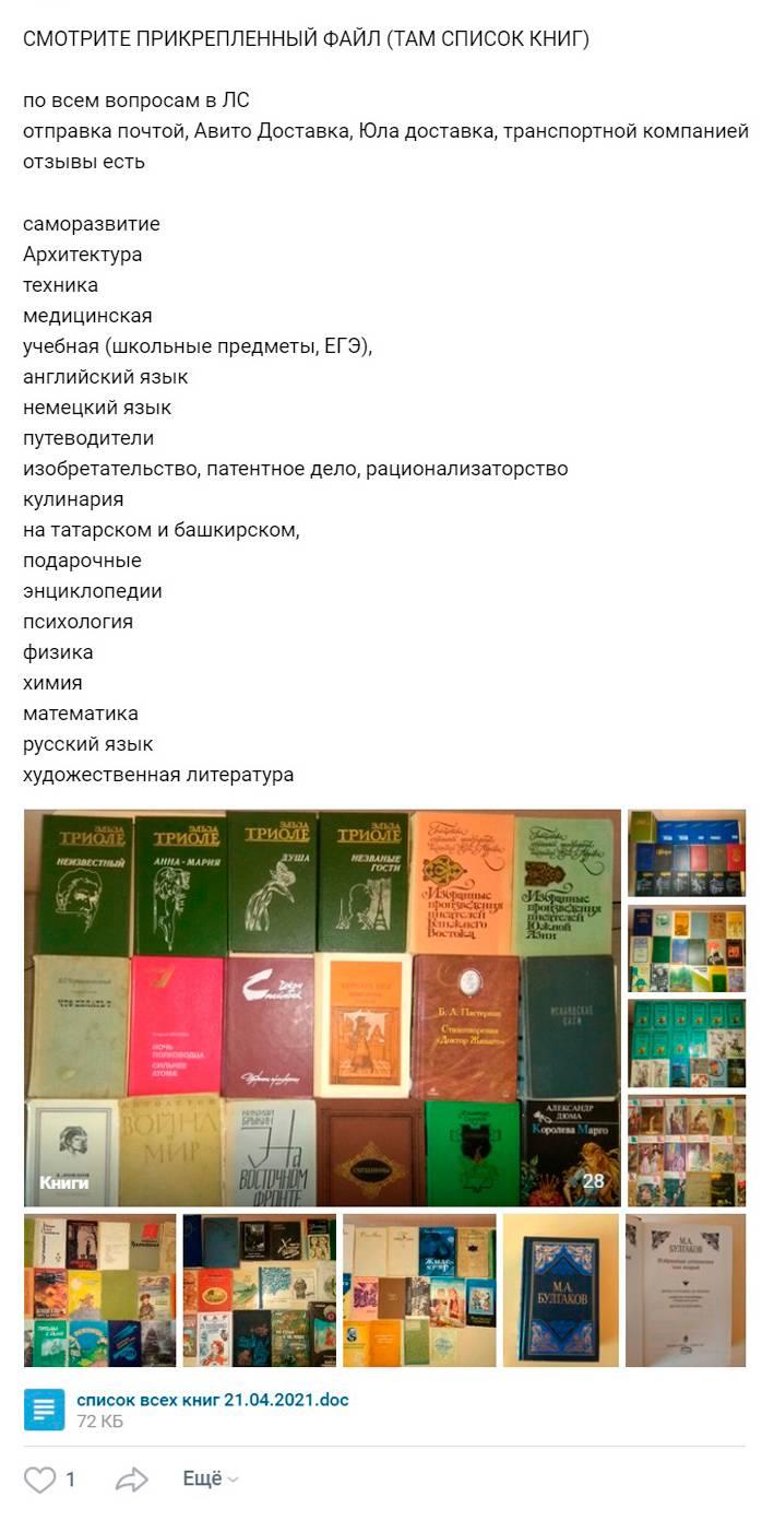 Мои объявления во «Вконтакте» о продаже книг