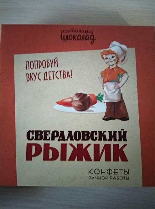 Конфеты «Свердловский рыжик»