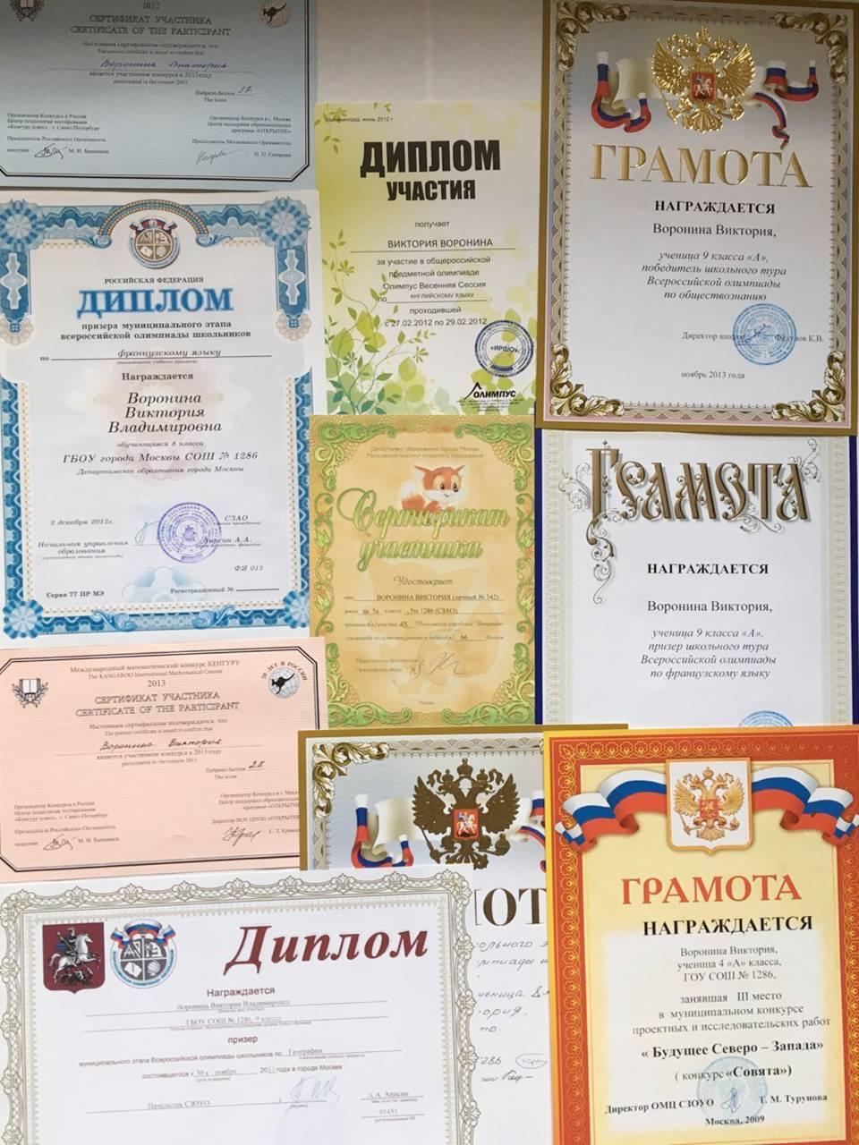 В школе нас награждали за участие в олимпиадах. Собирали в актовом зале и вручали поздравления на красивых бумажках
