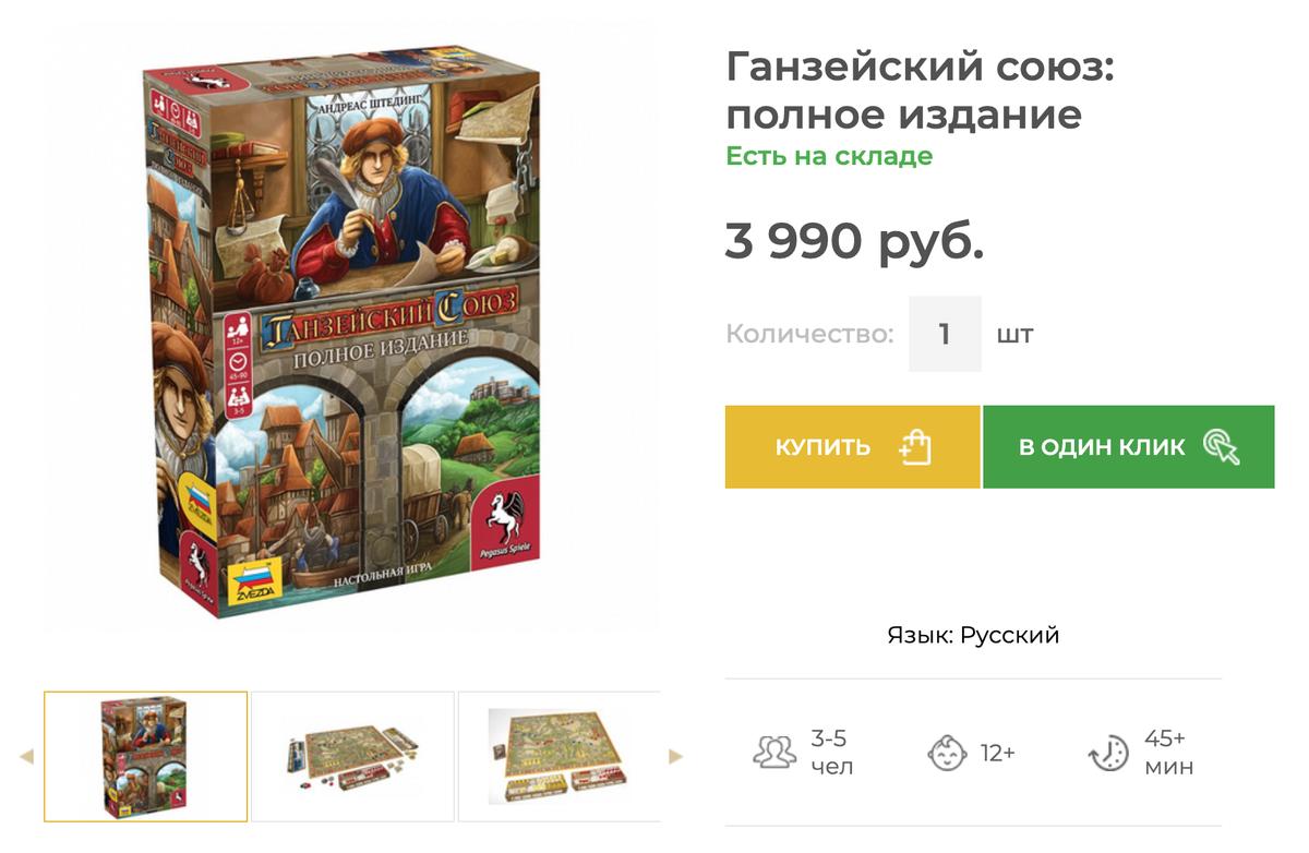В «Единороге» «Ганзейский союз» стоит 3990<span class=ruble>Р</span>