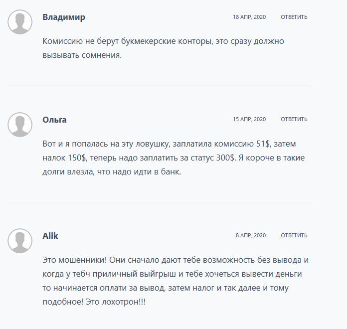 Судя по отзыву Ольги, на одной комиссии мошенники не остановятся